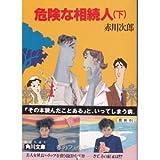 危険な相続人〈下〉 (角川文庫)