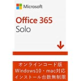 Microsoft Office 365 Solo (最新 1年版)|オンラインコード版|Win/Mac/iPad|インストール台数無制限