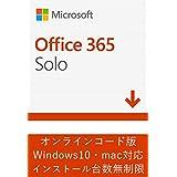Microsoft Office 365 Solo (最新 1年版)|オンラインコード版|Win Mac iPad|インストール台数無制限(同時使用可能台数5台)