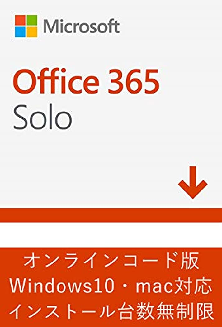 慈悲騒乱ウォルターカニンガムMicrosoft Office 365 Solo (最新 1年版)|オンラインコード版|Win/Mac/iPad|インストール台数無制限(同時使用可能台数5台)