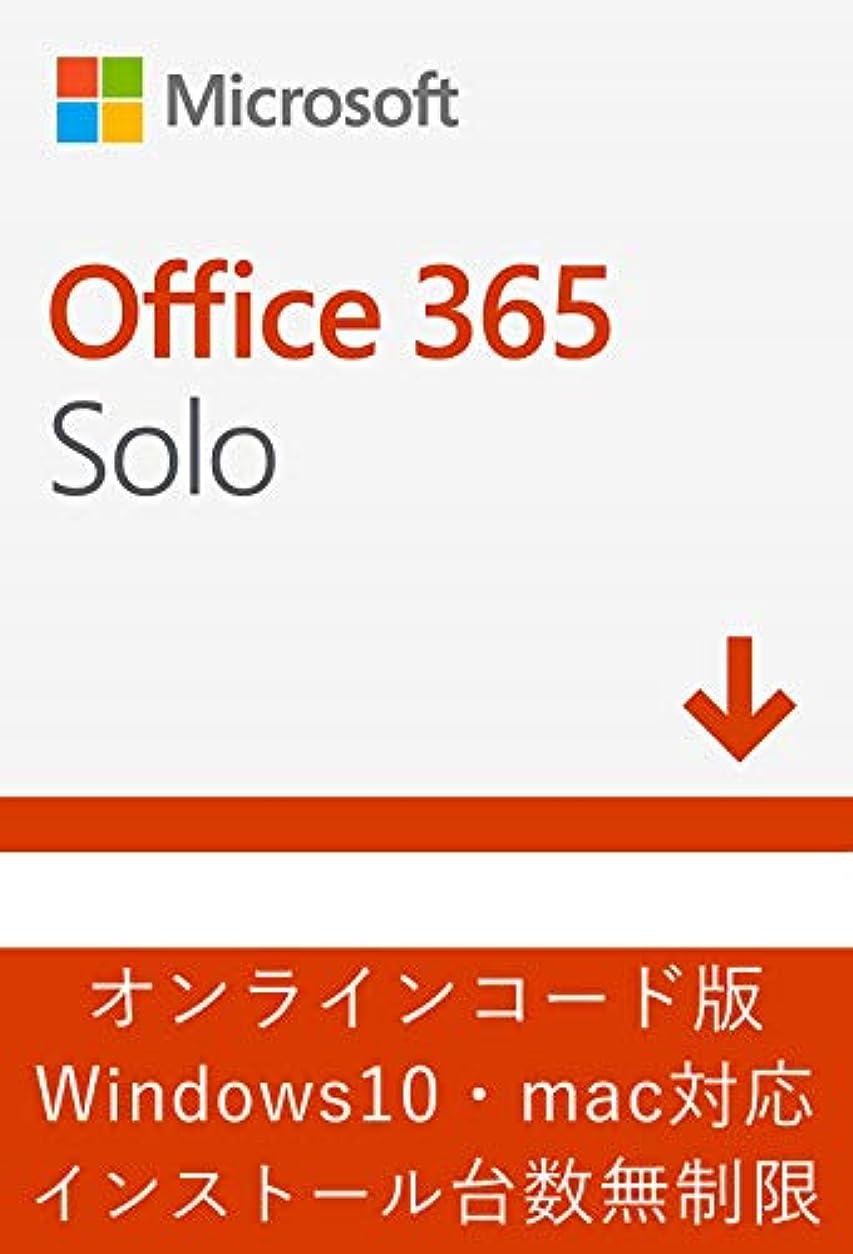 アウター世論調査船尾Microsoft Office 365 Solo (最新 1年版)|オンラインコード版|Win/Mac/iPad|インストール台数無制限(同時使用可能台数5台)