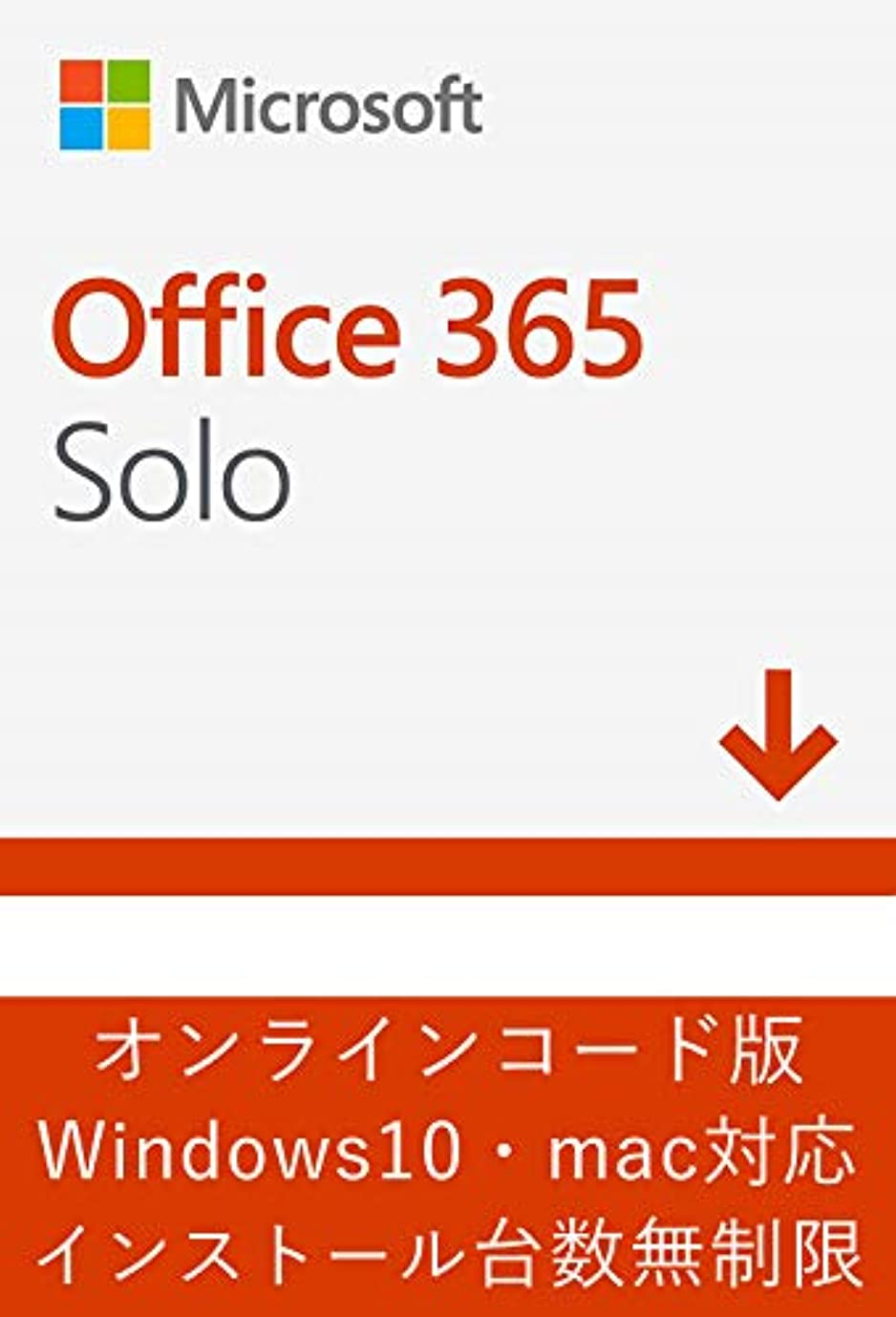 マイクロプロセッサ罰落花生Microsoft Office 365 Solo (最新 1年版)|オンラインコード版|Win/Mac/iPad|インストール台数無制限(同時使用可能台数5台)