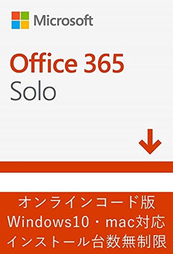 ポインタ柔らかいモジュールMicrosoft Office 365 Solo (最新 1年版)|オンラインコード版|Win/Mac/iPad|インストール台数無制限(同時使用可能台数5台)