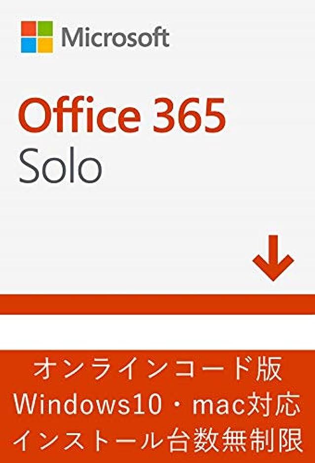非武装化状況限りMicrosoft Office 365 Solo (最新 1年版) オンラインコード版 Win/Mac/iPad インストール台数無制限(同時使用可能台数5台)