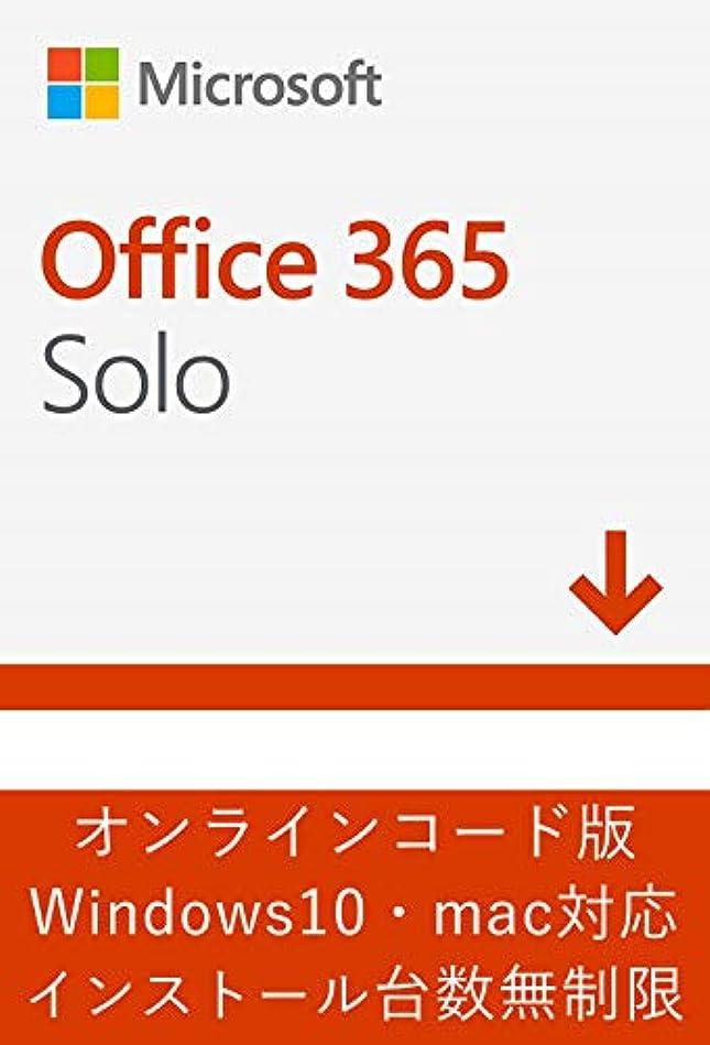 お金提唱するまたはMicrosoft Office 365 Solo (最新 1年版)|オンラインコード版|Win/Mac/iPad|インストール台数無制限(同時使用可能台数5台)
