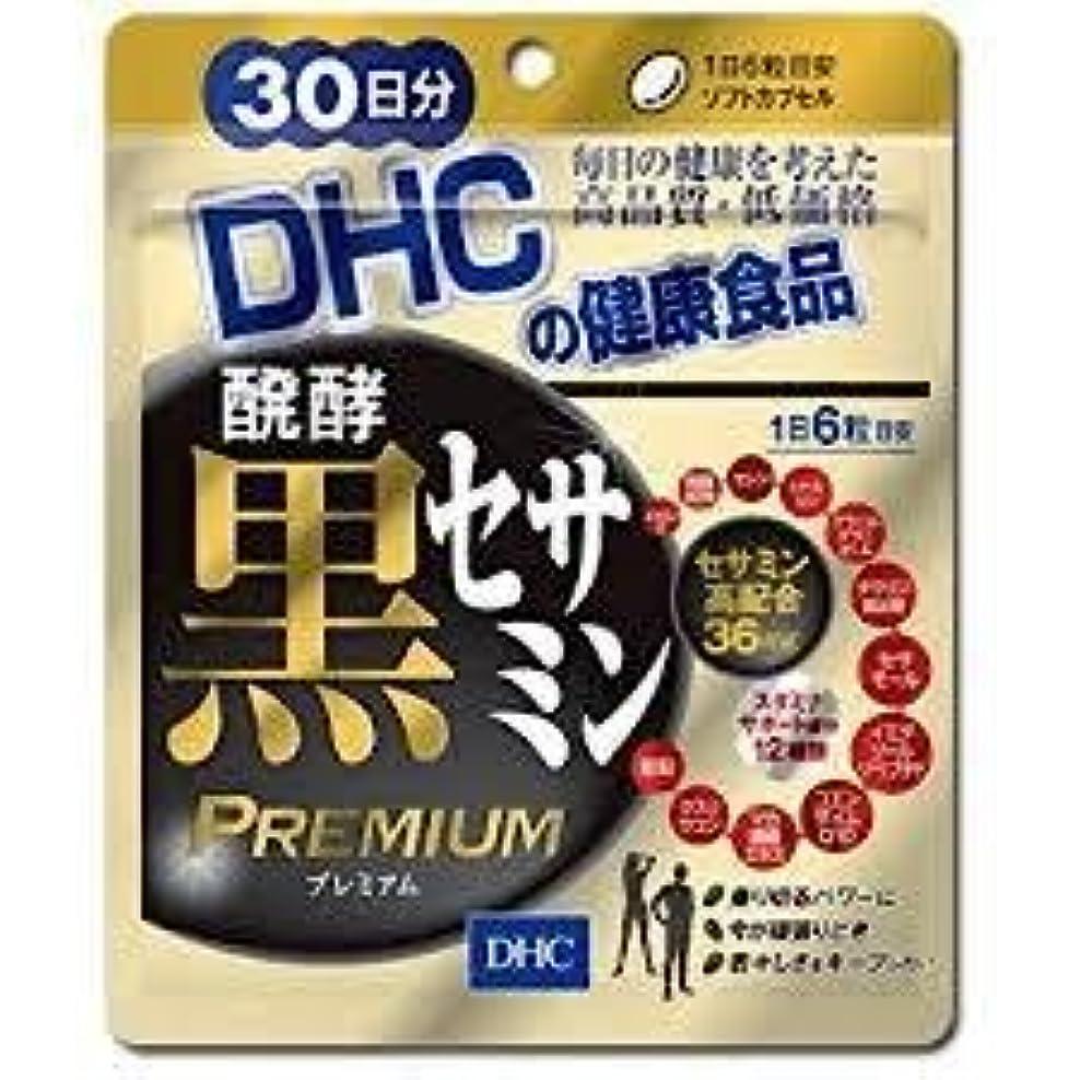 輸血マエストロ毎回DHC 醗酵黒セサミン プレミアム(30日分) ×3袋セット