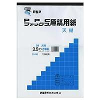 PPCファックス原稿用紙 天糊 B4判 GB4T-3.5H