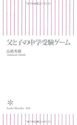 父と子の中学受験ゲーム (朝日新書)の詳細を見る