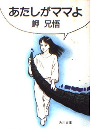 あたしがママよ (角川文庫 (6282))の詳細を見る