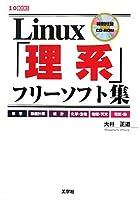 Linux「理系」フリーソフト集 (I・O BOOKS)
