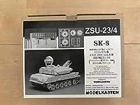 モデルカステン 1/35[SK-8]1/35 ZSU-23/4用可動履帯