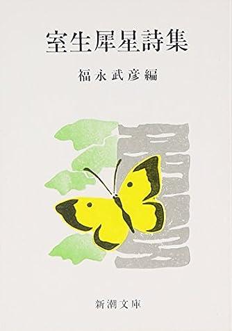 室生犀星詩集 (新潮文庫)