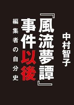 [中村 智子]の『風流夢譚』事件以後 編集者の自分史