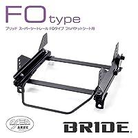 BRIDE ブリッド シートレール 左用 (FOタイプ) CR-X 左ハンドル [EF8] (1987年9月~1992年5月) H510FO