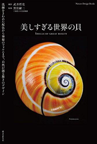 RoomClip商品情報 - 美しすぎる世界の貝: 洗練をきわめた配色から神秘のフォルムまで、自然が創る驚きのデザイン (Nature Design Books)
