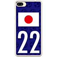 [ZenFone 4 Max ZC520KL/MVNOスマホ(SIMフリー端末)専用] Coverfull スマートフォンケース Cf LTD 日本代表チーム応援22 (クリア) MAS4MX-PCCL-152-M997