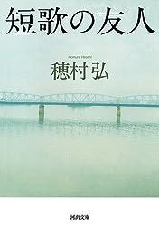 短歌の友人 (河出文庫)
