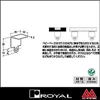 e-kanamono ロイヤル ベビーベース垂直出し用治具 BA-SJ ユニクロ