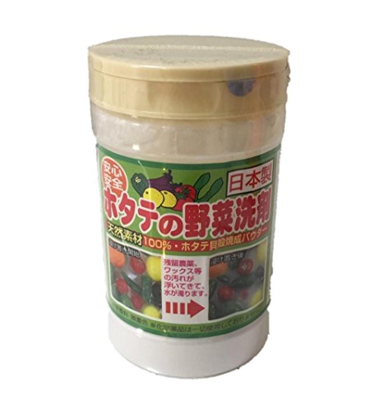 洪水支払い入浴ホタテの野菜洗剤 100g 100%ほたて貝殻焼成パウダー