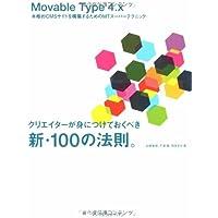 Movable Type 4.x 本格的CMSサイトを構築するためのMTスーパーテクニック クリエイターが身につけておくべき新・100の法則。