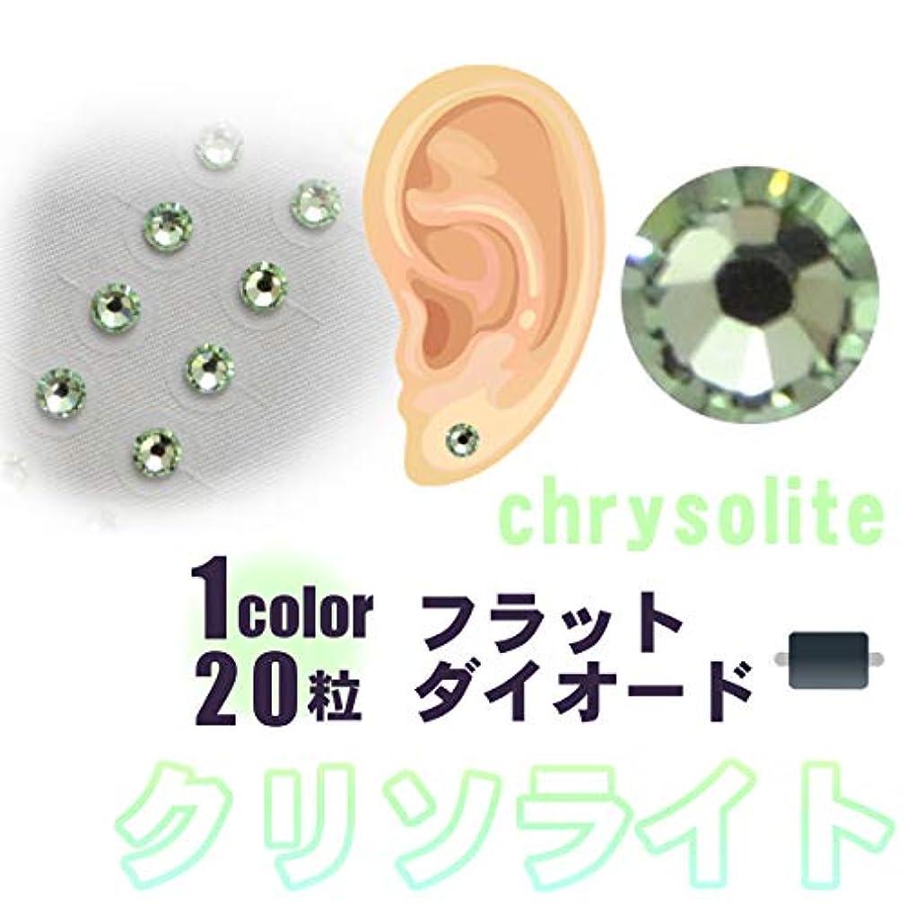 取り出す基礎イディオムフラットダイオード 耳つぼジュエリー(1シート20粒)クリソライトー全3サイズー粘着強化耳ツボシール (M ss12 約3mm) 【初心者用耳つぼマップ付】