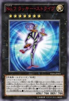 遊戯王 No.7 ラッキー・ストライプ VE06-JP005 ウルトラ