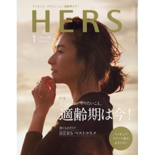 HERS(ハーズ) 2018年 01 月号 [雑誌]