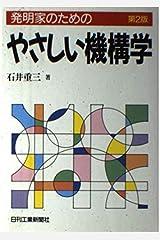 発明家のためのやさしい機構学 単行本