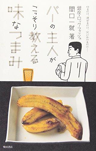 柴田書店『バーの主人がこっそり教える味なつまみ』