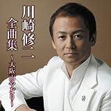 川崎修二全曲集~大阪雨やどり~ 画像