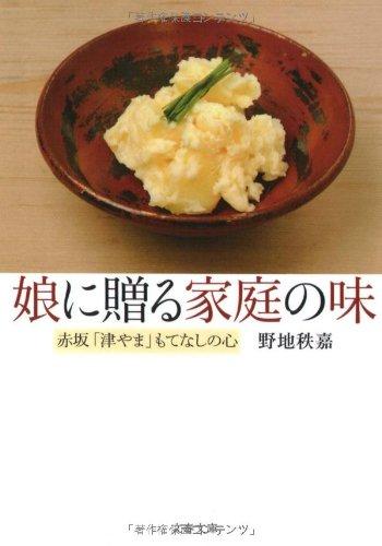 娘に贈る家庭の味―赤坂「津やま」もてなしの心 (文春文庫)の詳細を見る