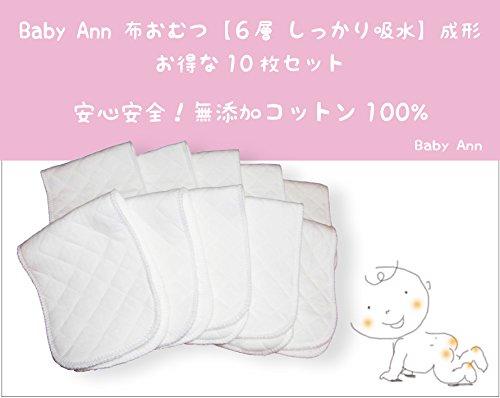 OUT Baby Ann 布おむつ 無添加コットン100% 成形 10枚 セット 布おむつ白色10枚セット