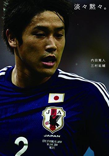内田篤人、シャルケ04からドイツ2部「1FCウニオン・ベルリン」完全移籍