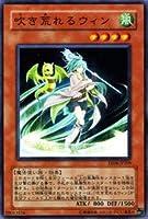 遊戯王カード 【吹き荒れるウィン】 EE4-JP209-N 《エキスパートエディション4》