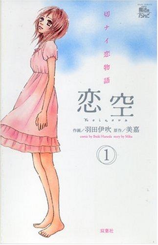 恋空~切ナイ恋物語~ 1 (ジュールコミックス COMIC魔法のiらんどシリーズ)