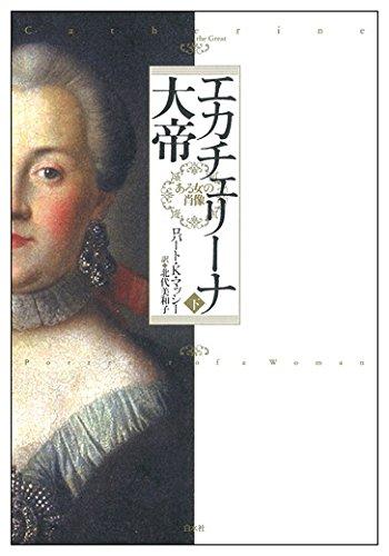 エカチェリーナ大帝(下): ある女の肖像