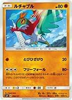 ポケモンカードゲーム SMH 058/131 ルチャブル GXスタートデッキ 闘ルガルガン