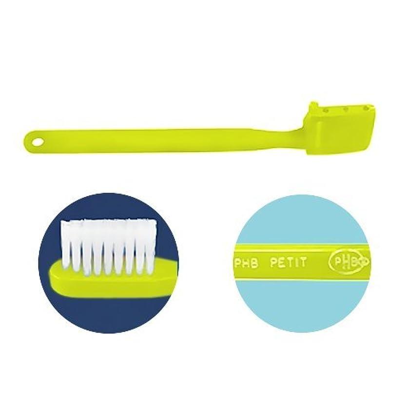 出版実行可能蒸留PHB 歯ブラシ プチサイズ 1本 ネオンイエロー