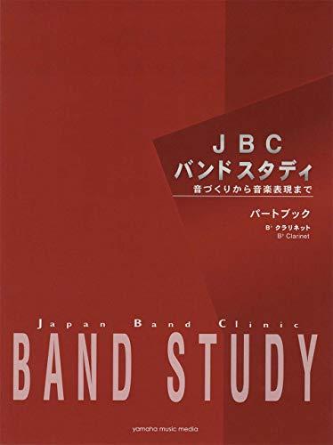 JBC バンドスタディ パートブック B-flat クラリネット