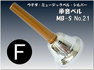 ウチダ・ミュージックベル 単音【シルバー:F】ハンドベル・シルバー MB-S NO.21「ふぁ」