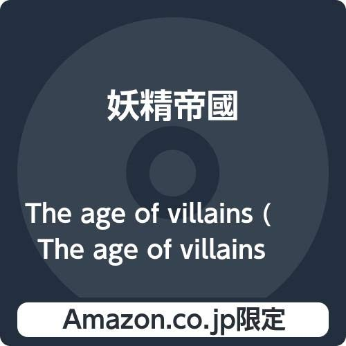 【Amazon.co.jp限定】The age of villains (The age of villains ~Unplugged CD~ (2曲入り)付)