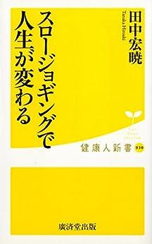 [田中宏暁]のスロージョギングで人生が変わる (健康人新書)
