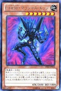 【 遊戯王 】 [ E?HERO マリシャス・エッジ ]《 デュエリストエディション 2 》 レア de02-jp034 シングル カード