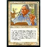 MTG ¥5400円お買い上げ毎にパックプレゼント中! 白(UDS)アカデミーの学長(JPN)