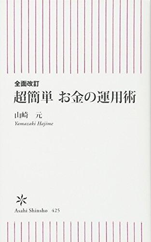 全面改訂 超簡単 お金の運用術 (朝日新書)の詳細を見る