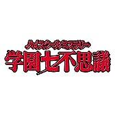 ハイスクールミステリー学園七不思議 DVD-BOX