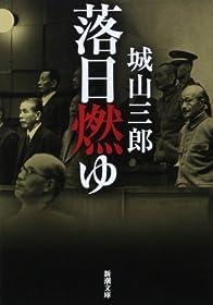 落日燃ゆ (新潮文庫)