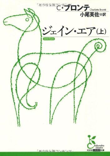 ジェイン・エア(上) (光文社古典新訳文庫)の詳細を見る