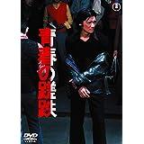 青春の蹉跌 <東宝 DVD 名作セレクション>