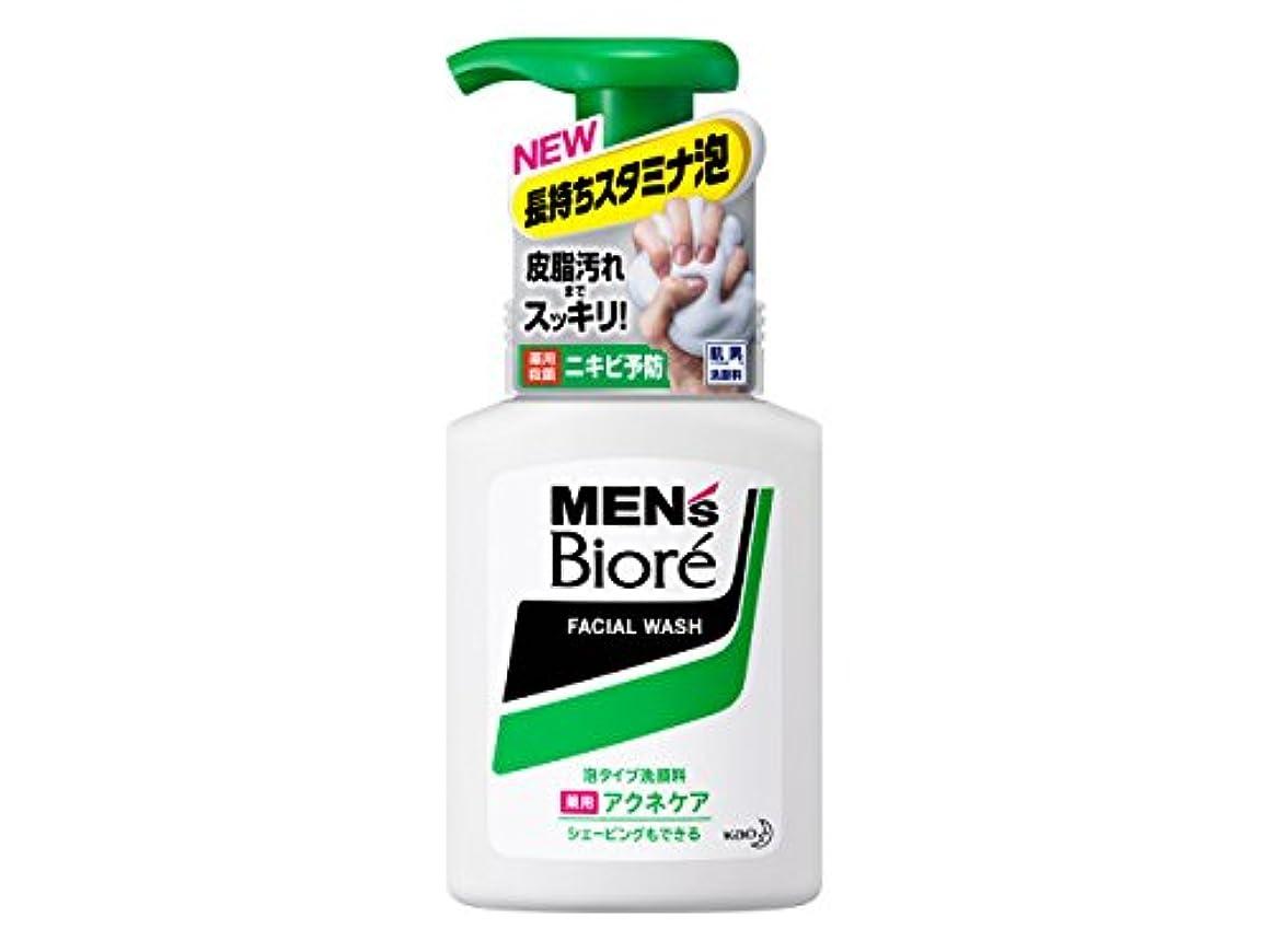 【花王】メンズビオレ 薬用 泡タイプ アクネケア洗顔 本体 150ml ×5個セット